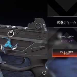 【Apexストアスキン紹介】04/01武器チャームのみ変更【Apex Legends】