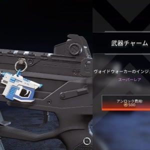 【Apexストアスキン紹介】04/20武器チャームのみ変更【Apex Legends】