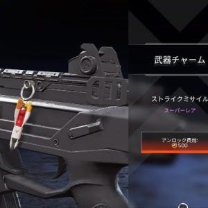 【Apexストアスキン紹介】04/21武器チャームのみ変更【Apex Legends】