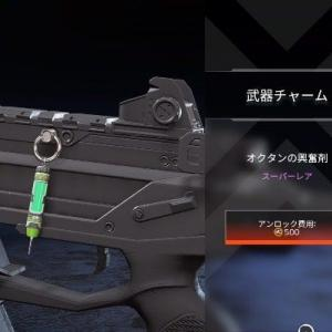 【Apexストアスキン紹介】04/28武器チャームのみ変更【Apex Legends】