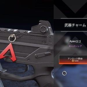 【Apexストアスキン紹介】05/04武器チャームのみ変更【Apex Legends】