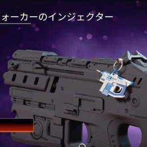 【Apexストアスキン紹介】08/01武器チャームのみ変更【Apex Legends】
