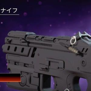 【Apexストアスキン紹介】09/15武器チャームのみ変更【Apex Legends】
