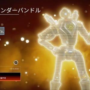 【Apexストアスキン紹介】09/18「パスファインダーバンドル」が登場【Apex Legends】