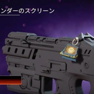 【Apexストアスキン紹介】10/26武器チャームのみ変更【Apex Legends】