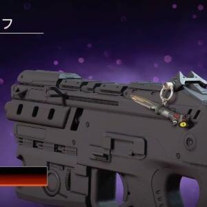 【Apexストアスキン紹介】1/10武器チャームのみ変更【Apex Legends】