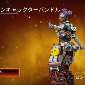 【Apexストアスキン紹介】1/21「ライフラインキャラクターバンドル」が登場【Apex Legends】