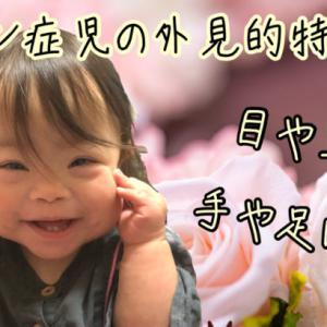 ダウン症児の見た目の特徴!顔や手足はどんな感じ?