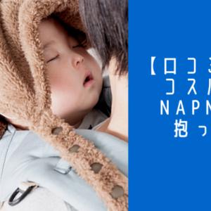 【口コミあり】napnap(ナップナップ)の抱っこ紐はコスパ最強!おんぶもらくらく!