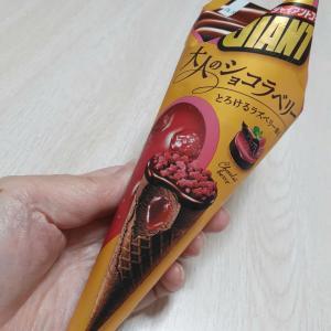 ジャイアントコーン♡大人のショコラベリー
