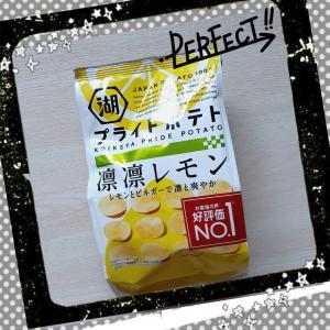 プライドポテト ♡ 凛凛レモン