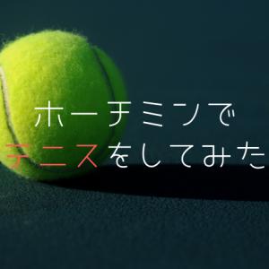 ホーチミンでテニスをしてみた【サイゴンいけてないテニス部】