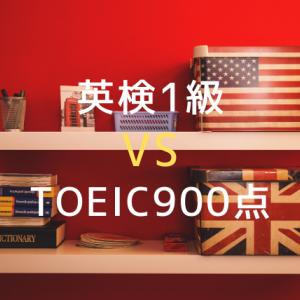 英検1級とTOEIC900点のどちらが難しいのか