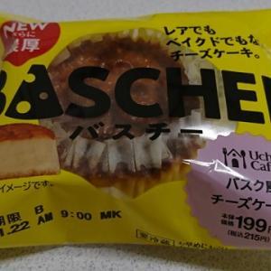 【ローソン】バスチーのレビュー ずっしりとした濃厚チーズケーキ