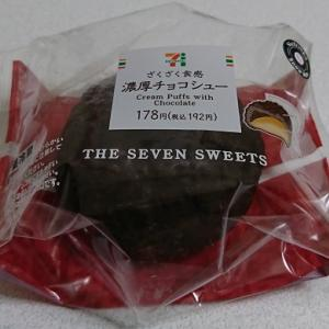 【セブンイレブン】ざくざく食感濃厚チョコシューのレビュー|完成度の高いチョコシュー