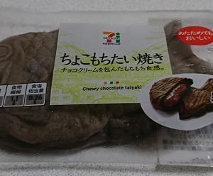 【セブンイレブン】ちょこもちたい焼きの感想 食べやすいバランスのたい焼き