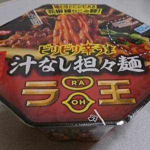 【カップ麺】ビリビリ辛うま汁なし担々麺(ラ王)のレビュー 辛みの中にビリビリだがモチ麺でバランスは良し