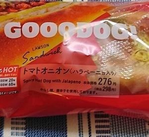 【ローソン】グーードック(トマトオニオン、ハラペーニョ入り)の感想|辛い!でもパンチが効いてて美味い!