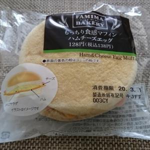 【ファミリーマート】もっちり食感マフィンハムチーズエッグの感想|朝だけでなく夜でも美味しい優等生