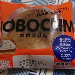 【ローソン】ホボクリム(ショコラ)のレビュー|やわもち皮とチョコとクリームと!