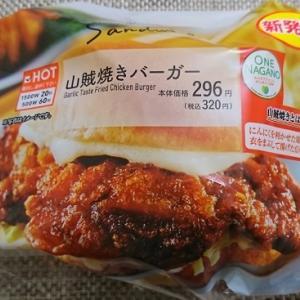 【ローソン】山賊焼きバーガーの感想|鶏肉とキャベツの相性が良い