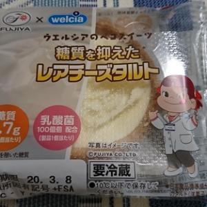【ウェルシア】糖質を抑えたレアチーズタルトの感想|いわゆる豆乳レアチーズのようでさっぱり味