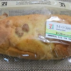 【セブンイレブン】スイートくるみロールの感想|くるみの香りが鼻孔に広がる食べやすいパン