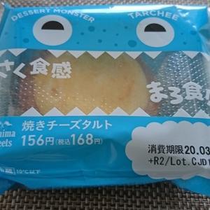 【ファミリーマート】焼きチーズタルトの感想|さくさく食感が主体のタルト