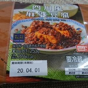 【ローソン】四川風麻婆豆腐の感想|甘くて辛くて旨くて最高