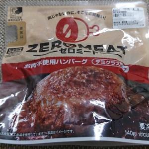 【お総菜】ゼロミート(デミグラス)の感想|大豆と野菜でこの品質のモノが作れるのは脅威