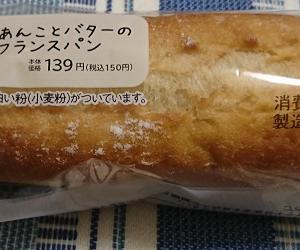 【ローソン】あんことバターのフランスパンの感想|フランスパンがメインのあんパン
