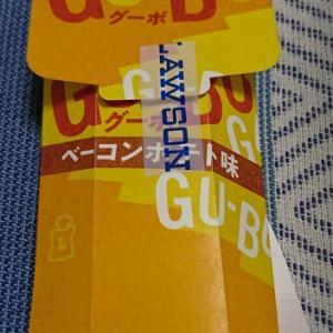 【ローソン】グーボ(ベーコンポテト味)の感想|コンビニで買える揚げ春巻き