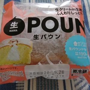 【ローソン】生パウンドケーキの感想|生地がとにかく美味しい
