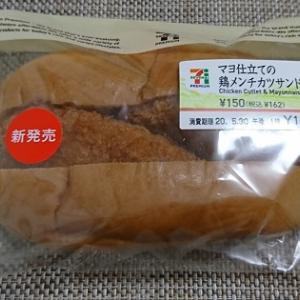 【セブンイレブン】マヨ仕立ての鶏メンチカツサンドの感想|あっさり系のメンチカツサンドとも言える