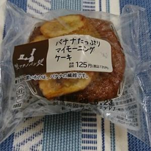 【ローソン】バナナたっぷりマイモーニングケーキの感想|パウンドケーキの香りは良い