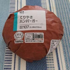 【ローソン】てりやきハンバーガーの感想|甘めのソースだが安くてお手頃