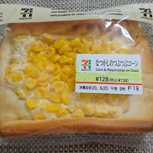 【セブンイレブン】なつかしのつぶつぶコーンの感想|甘くてまるで菓子パン