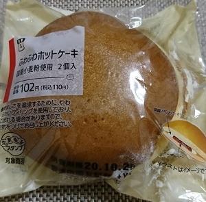 【ローソン】ふわふわホットケーキの感想|外れない美味しさ