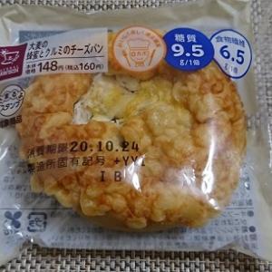 【ローソン】大麦の蜂蜜とクルミのチーズパン(ロカボ)の感想|とにかくチーズの味のする