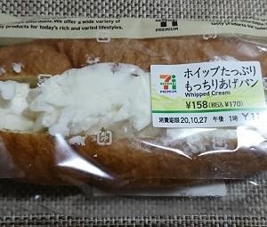 【セブンイレブン】ホイップたっぷりもっちりあげパンの感想|ホイップが美味しい