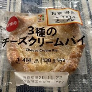 【セブンイレブン】3種のチーズクリームパイの感想 多様なチーズの味