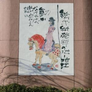 狛江駅の構内は、絵手紙の展示館でした