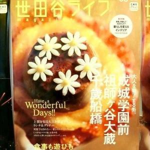 売れてる雑誌は「地元の名前で出ています」 狛江・喜多見