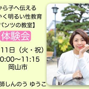 パンツの教室【体験会】貴重な祝日開催!