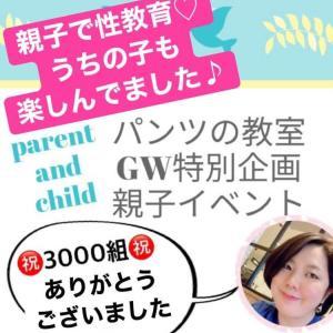 3000組の親子が性教育を学んだ!!!