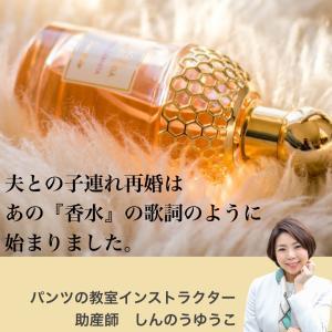 【香水】ステップファミリーの馴れ初め