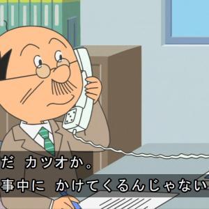 磯野波平「ん、カツオか。ワシは忙しいんだ。仕事中に電話するんじゃない!」←現実は・・・