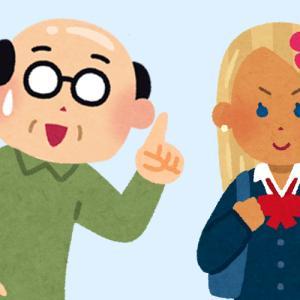 教師ワイ「こら!金髪にしちゃダメだろ」JK「これ地毛だし」ワイ「じゃあパンツ脱いでみろ」