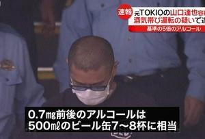 【動画】元TOKIO山口達也さんの運転がヤバ過ぎる