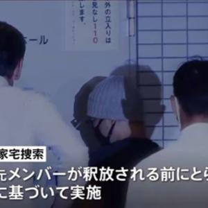 【悲報】山口達也さん、家宅捜索でとんでもないものを押収されてしまう